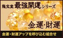 金運・財運バナー.jpg