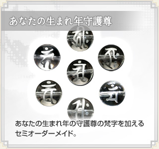 梵字セミオーダー