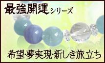 龍宝堂最強開運シリーズ/希望・夢実現・新しき旅立ち