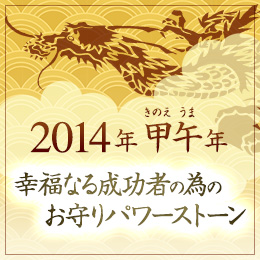 2014年甲午年 幸福なる成功者の為のお守りパワーストーン