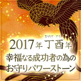 2017年丁酉年 幸福なる成功者の為のお守りパワーストーン