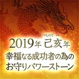 2018年戊戌年 幸福なる成功者の為のお守りパワーストーン