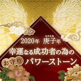 2020年戊戌年 幸福なる成功者の為のお守りパワーストーン