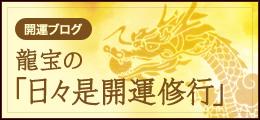 【開運ブログ】龍宝の「日々是開運修行」