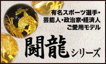 最強闘龍シリーズ