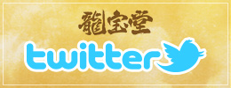 龍宝堂 twitter