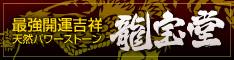 開運パワーストーン・龍宝堂