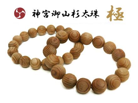 神宮御山杉太珠 極 飾り腕輪