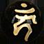 パワーストーン/オニキス金彫り梵字「カーン」