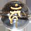 パワーストーン/水晶金彫り梵字「カーン」