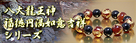 八大龍王神福徳円満如意吉祥シリーズ