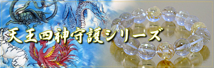 天王四神守護シリーズ