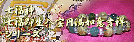 七福神七福即生八宝円満如意吉祥シリーズ