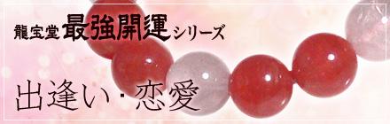 龍宝堂最強開運シリーズ 出逢い・恋愛