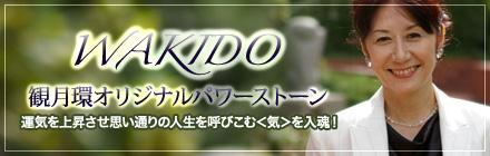 WAKIDO観月環オリジナルパワーストーン 運気を上昇させ思い通りの人生を呼びこむ<気>を入魂!