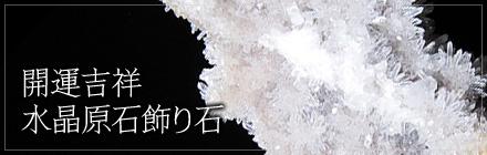 開運吉祥 水晶原石飾り石
