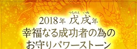 2018年 戊戌年 幸福なる成功者の為のお守りパワーストーン