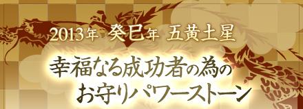 2013年お守り.jpg