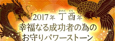 龍宝堂 開運 2017年バナーheader_top9.jpg
