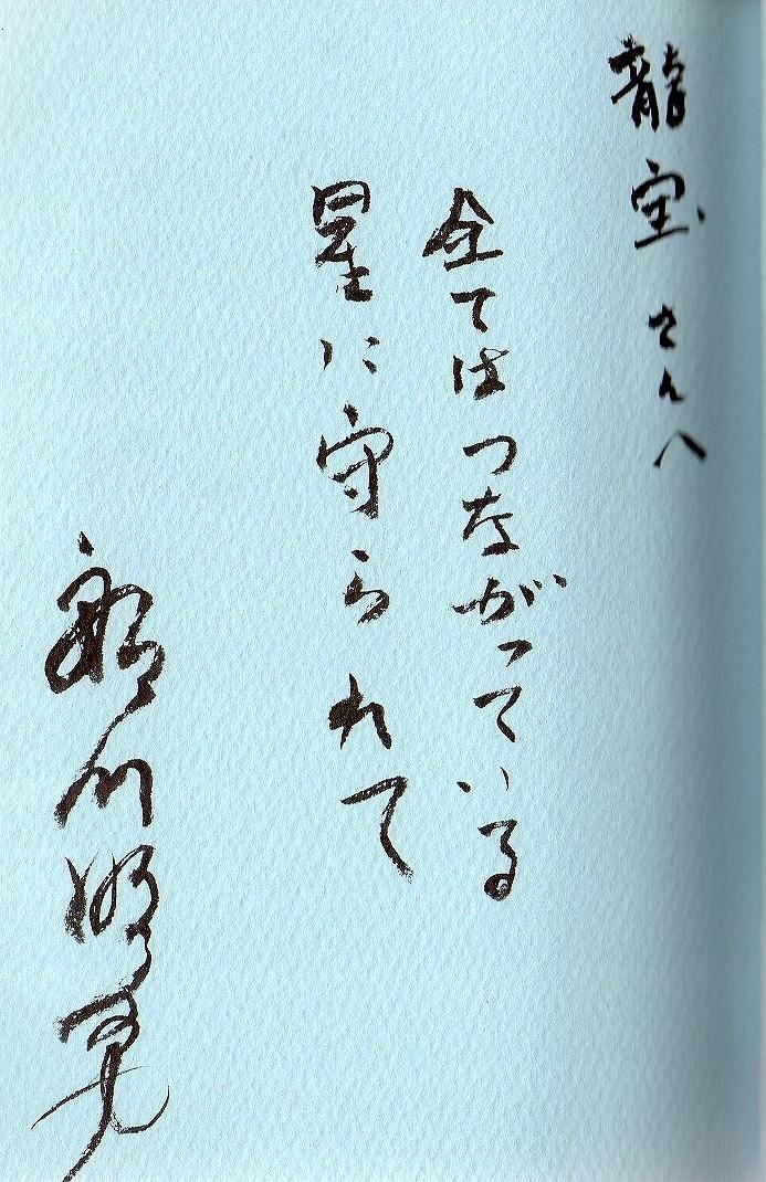 船山先生サイン.jpg