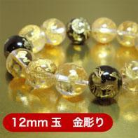 最強闘龍パワーストーンブレスレット(金彫り) 12mm玉 M01