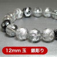 最強闘龍パワーストーンブレスレット(銀彫り)12mm玉 M02